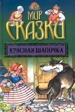 Красная Шапочка. Господин кот или кот в сапогах