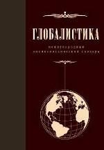 Глобалистика. Международный междисциплинарный энциклопедический словарь