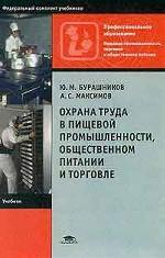 Охрана труда в пищевой промышленности, общественном питании и торговле. Учебник