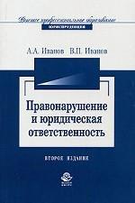 Правонарушение и юридическая ответственность. Теория и законодательная практика