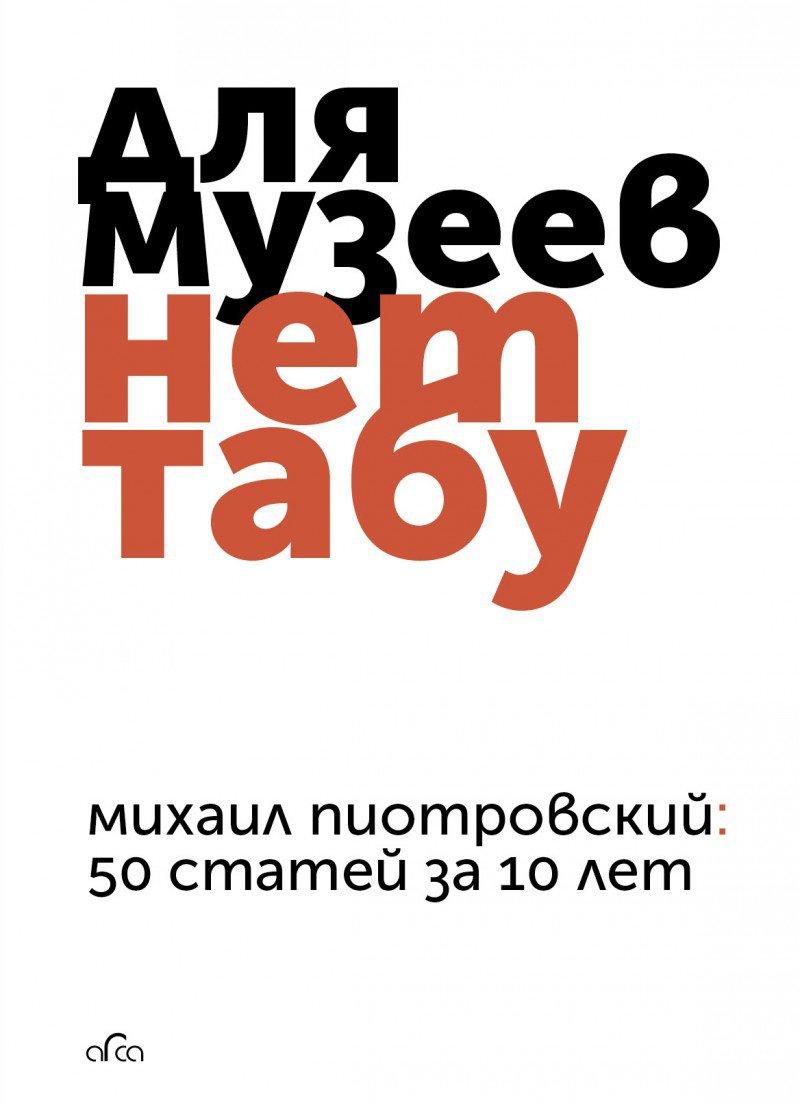 Для музеев нет табу: 50 статей за 10 лет