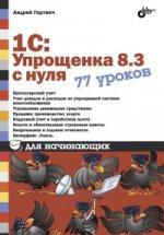 А. В. Гартвич. 1С:Упрощенка 8.3 с нуля. 77 уроков для начинающих
