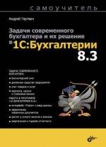 Владимир Поселягин. Задачи современного бухг.«1С:Бухгалтерии 8.3»