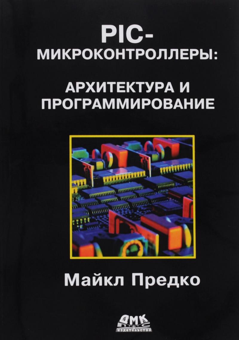 PIC-микроконтроллеры: архитектура и программирование