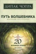 Путь волшебника.20 духовных уроков (мяг)