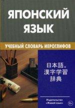 Японский язык. Учебный словарь иероглифов 2000иер