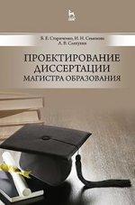 Проектирование диссертации магистра образования: Уч.пособие
