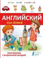Английский для детей. Книга-тренажер с интер.зак