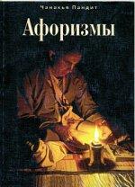 Афоризмы. 2-е изд