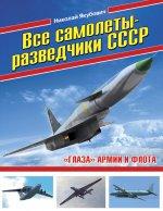 Все самолеты-разведчики СССР.  Глаза армии и флота