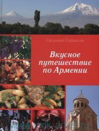 Вкусное путешествие по Армении