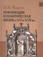 История Западной Европы в Новое время. Реформация