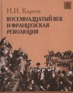 История Западной Европы в Новое время. 18век
