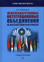 Межгосударственные интеграционные объединения на постсоветском пространстве. Учебное пособие