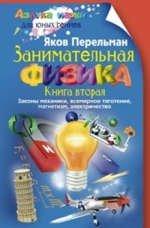 Занимательная физика. Кн.1
