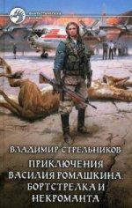 Приключения Василия Ромашкина, бортстрелка и некр