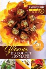 Цветы из конфет и бумаги: 20 авторских мастер-кл
