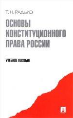 Основы конституционного права России.Уч.пос