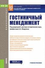 Гостиничный менеджмент (для бакалавров). Учебное пособие(изд:3)