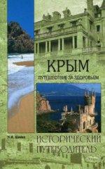 Крым. Путешествие за здоровьем (мяг)