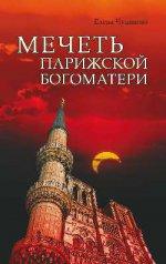 Мечеть Парижской Богоматери: 2048 год: роман