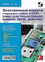 Электронные модули стиральных машин АТЛАНТ, CANDY, ELECTROLUX/ZANUSSI, SAMSUNG, VESTEL, WHIRLPOOL