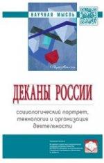 Деканы России: социологический портрет, технологии и организация деятельности