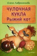 Чулочная кукла.Рыжий кот