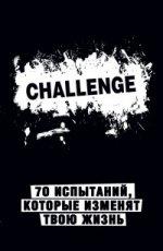 Challenge. 70 испытаний, которые изменят твою жизнь (черный)