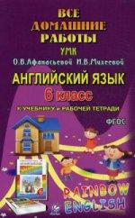 ВДР 6кл к уч. англ. языка к УМК Афанасьевой