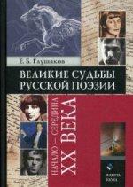 Великие судьбы русской поэзии. Начало — середина XX века