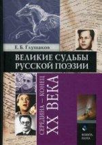 Великие судьбы русской поэзии. Середина — конец XX века