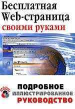 Бесплатная Web-страница своими руками