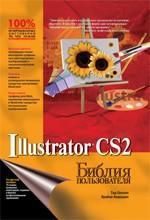 Illustrator CS2. Библия пользователя