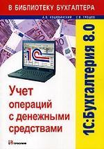 1С: Бухгалтерия 8.0. Учет операций с денежными средствами. Учебное пособие