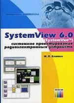 Systemview 6.0 (SystemVue). Системное проектирование радиоэлектронных устройств
