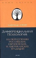 Дифференциальная психология. На пересечении европейских, российских и американских традиций