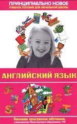 Английский язык. Современная энциклопедия начальной школы