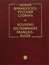 Новый французско-русский словарь. Более 70 000 слов и 200 000 единиц перевода