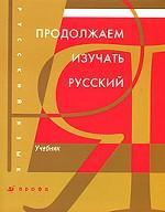 Продолжаем изучать русский. Учебник. 5-е издание