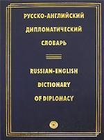 Русско-английский дипломатический словарь. 3-е издание