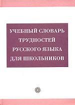 Учебный слварь трудностей русского языка для школьников