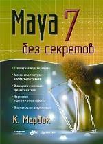 Maya 7 без секретов