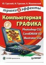 Компьютерная графика: Photoshop CS2, CorelDRAW X3, Illustrator CS2. Трюки и эффекты (+CD)