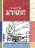 AutoCAD 2006 для планирования и дизайна интерьеров