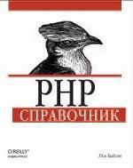 PHP. Справочник