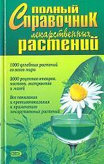 Полный справочник лекарственных растений