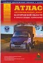 Атлас автомобильных дорог Белгородской области и прилегающих территорий