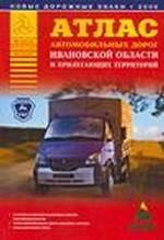 Скачать Атлас автомобильных дорог Ивановской области и прилегающих территорий бесплатно А.П. Притворов