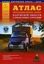 Скачать Атлас автомобильных дорог Калужской области и прилегающих территорий бесплатно А.П. Притворов